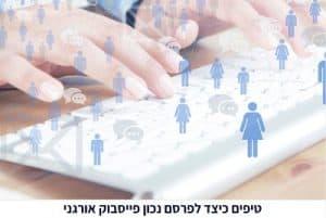 משנה בטיטו מסביר על פרסום פייסבוק האורגני